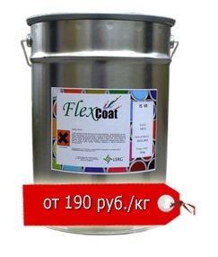 Гедькоуты FlexCoat  от 190 руб./кг